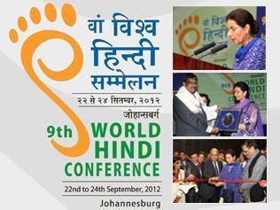 9th World Hindi Conference